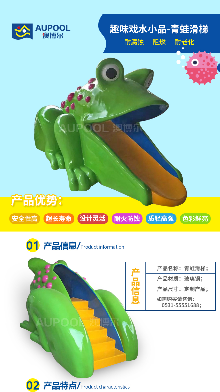 室内儿童水上乐园动物滑梯
