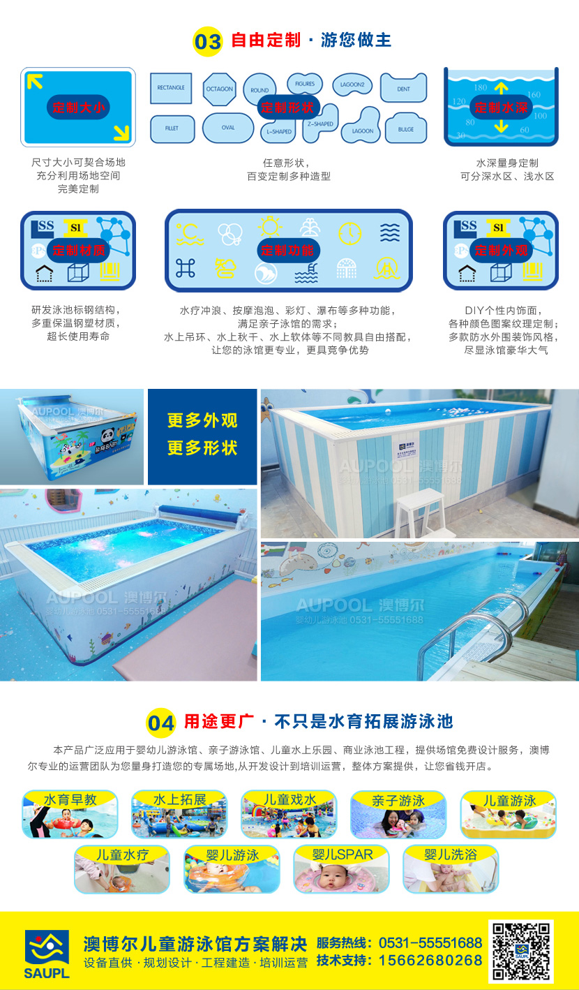 组装式儿童游泳池