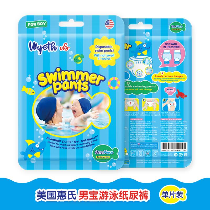 wyethsu惠氏小泳者防水纸尿裤(boy),中国婴儿游泳馆指定泳裤