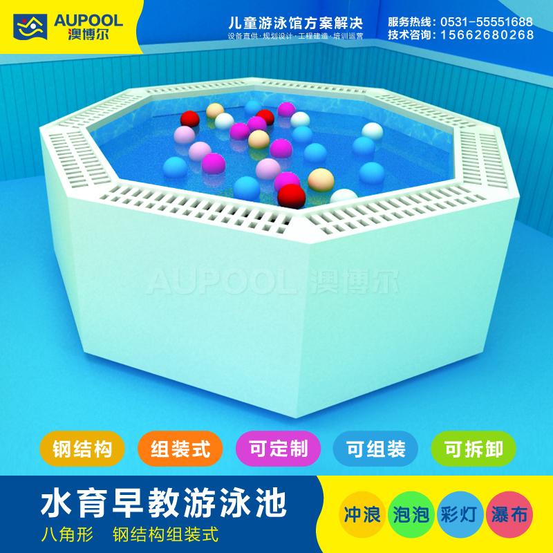 八角水育早教池,可组装儿童水育早教游泳池