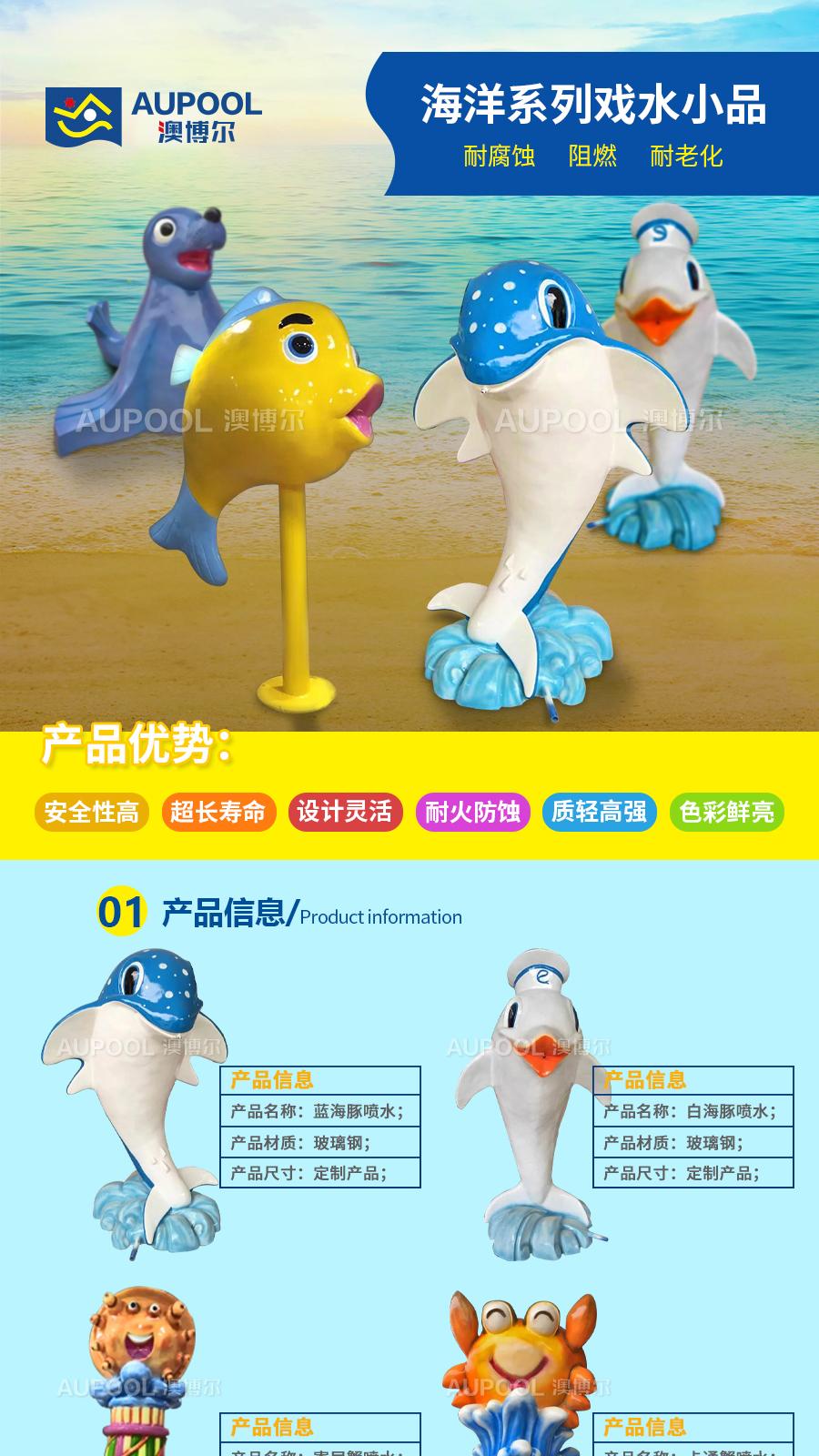 恒温儿童水上乐园海洋戏水小品