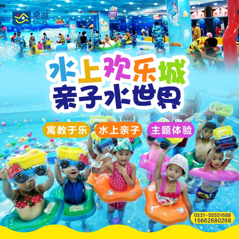 室内儿童水上乐园加盟