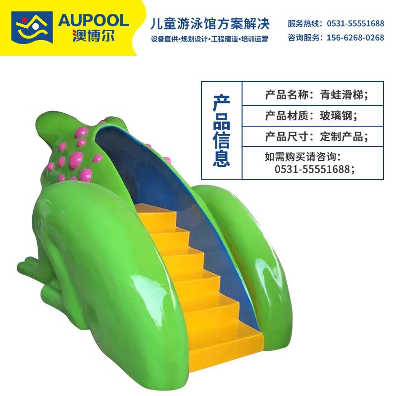室内儿童水上乐园戏水小品,儿童室内乐园青蛙滑梯,水上乐园动物滑梯,儿童水上滑梯价格